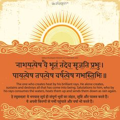 Aditya Hrudayam Stotram Meaning Explained: Every aspect of Aditya Hrudayam Stotram - right from the story, rules of recitation, benefits and scientific significance explored. Sanskrit Quotes, Sanskrit Mantra, Vedic Mantras, Hindu Mantras, Sanskrit Words, Hindi Quotes, Mantra Tattoo, Om Mantra, Daily Mantra