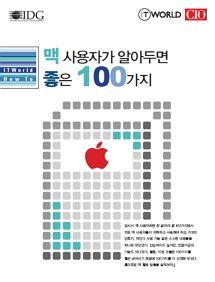 맥 사용자가 알아두면 좋은 100가지 – ITWorld How To - ITWorld Korea