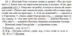 ГДЗ 11 - ответы на русский язык 7 класс. Баранов