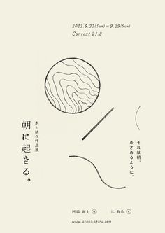 garadinervi - gurafiku:   Japanese Exhibition Flyer: Wake in the...