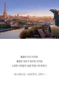 세상을 즐겁게 피키캐스트 Korean Phrases, Korean Quotes, Korean Words, Korean Illustration, Funny Times, Learn Korean, Life Pictures, Famous Quotes, Proverbs