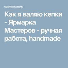 Как я валяю кепки - Ярмарка Мастеров - ручная работа, handmade Felt Art, Math, Handmade, Felting, Hand Made, Felt, Felt Fabric, Early Math, Felt Crafts