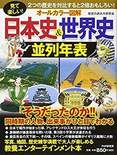 [オールカラー図解]日本史&世界史並列年表   歴史の読み方研究会  本   通販   Amazon