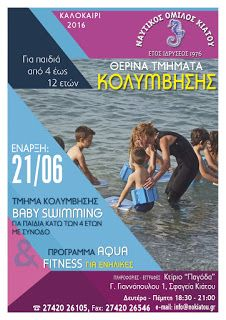 nemeapress: Σεμινάρια κολύμβησης στο Ναυτικό Όμιλο Κιάτου