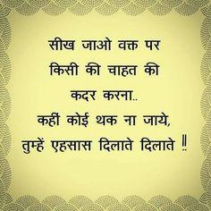 Bilkul shero shayari pinterest for Koi 5 vigyapan in hindi