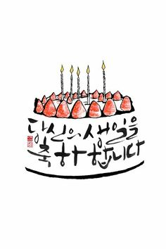 calligraphy_Happy Birthday to you~ Korean Words, Korean Art, Happy Birthday Images, Happy Birthday Cards, Birthday Cake, Calligraphy Art, Caligraphy, Creative Typography, Typography Design