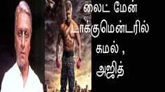ajith and kamal involved in a light man documentarywelcome to just for u channel.! this is best tamil hot news and top trending news and entertainment channel. updating the latest kollywood cenima news... Check more at http://tamil.swengen.com/ajith-and-kamal-involved-in-a-light-man-documentary/