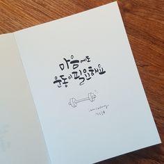 [쉥글씨] 다이소스케치북 : 네이버 블로그 Korean Quotes, Caligraphy, Famous Quotes, Clip Art, Writing, Sayings, Famous Qoutes, Lyrics, Being A Writer