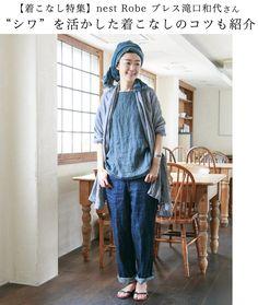 【 nest Robe / ネストローブ 】リネンの醍醐味があじわえる大人のためのデニム提案 | ナチュラル服や雑貨のファッション通販サイト ナチュラン