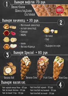 bubble waffle меню - Поиск в Google Waffle Ice Cream, Waffle Bar, Crepe Cafe, Chimney Cake, Bubble Waffle, How To Eat Better, Waffle Recipes, Food Trends, Food Truck