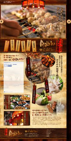 豊中の居酒屋「今日しかない」 Japanese Menu, Japanese Dishes, Japanese Design, Japan Graphic Design, Restaurant Web, Food Promotion, Bbq Skewers, Menu Flyer, Food Menu Design