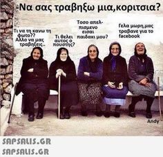 Funny Greek Quotes, Funny Quotes, Funny Memes, Jokes, Tell Me Something Funny, Life Code, Teaching Humor, People Having Fun, How To Be Likeable