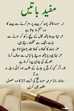 I don't have its reference so plz check its authenticity by ur self Urdu Quotes Islamic, Hadith Quotes, Islamic Phrases, Islamic Teachings, Islamic Messages, Islamic Dua, Muslim Couple Quotes, Muslim Love Quotes, Religious Quotes