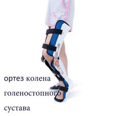 Check Discount Knee Ankle Foot Orthosis KAFO Lower-limb Orthotics Product Orthotic Orthosis Fracture Support Rehabilitation Free shipping #Knee #Ankle #Foot #Orthosis #KAFO #Lower-limb #Orthotics #Product #Orthotic #Fracture #Support #Rehabilitation #Free #shipping