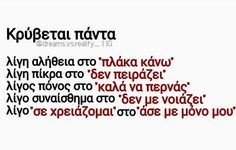 Poem Quotes, Wisdom Quotes, Life Quotes, Important Quotes, Philosophy Quotes, Special Quotes, Greek Quotes, English Quotes, Love Words