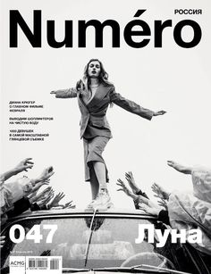 Luna Covers Numero Russia February 2018