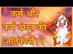 कर्म और कर्म बंधन की जानकारी। - YouTube #GetFreeBook #amazing #god #prayagraj #prayer #riverganga #thursday Spiritual Quotes, Wisdom Quotes, Sa News, Thursday Motivation, Spirituality Books, God Pictures, Believe, Lord, Thankful