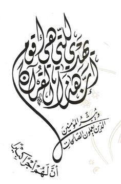 عدنان الشيخ عثمان Quran Arabic, Arabic Font, Arabic Calligraphy Art, Arabic Handwriting, Islamic Decor, Noble Quran, Font Art, Collagraph, Special Words