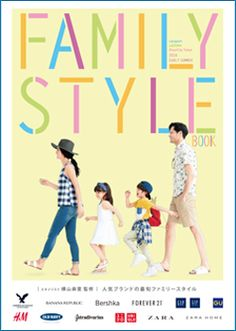 FAMILY STYLE|2016 EARLY SUMMER