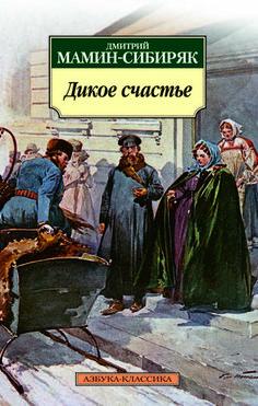 Мамин-Сибиряк Дмитрий Наркисович Дикое счастье : роман