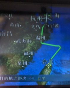Restricted Airspace? -- flying from Taiwan to Shanghai. by Toby Simkin, via Flickr