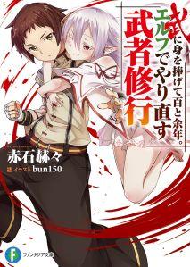 Bu ni Mi wo Sasagete Hyaku to Yonen. Elf de Yarinaosu Musha Shugyou - Novel Updates