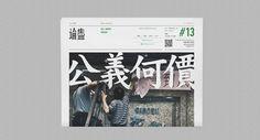 all about macau 新聞報 封面設計集合 | MyDesy 淘靈感