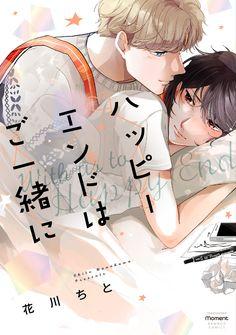ハッピーエンドはご一緒に (バンブーコミックス moment) | 花川 ちと | 本 | Amazon.co.jp