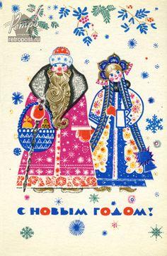 Postcard Happy New Year! 1969 , Author: V. Alexandrov , Publ: Soviet ArtistОткрытка c Новым годом, С Новым годом!, Александров В., 1969 г.