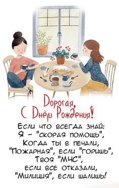 С днём рождения, подружка Congrats Wishes, Happy Birthday Wishes Cards, Friend Birthday Gifts, Happy Birthday Posters, Happy Birthday Pictures, Pam Pam, Cute Babies Photography, I Love My Daughter, Picture Postcards