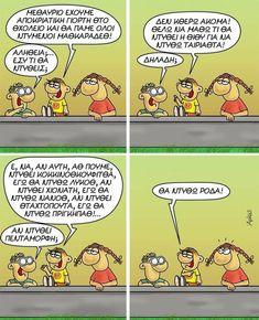 Funny Cartoons, Funny Images, Peanuts Comics, Names, Lol, Funny Stuff, Instagram, Videos, Humorous Pictures