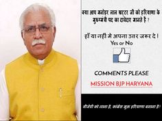 Is the Manohar lal khatar a Strong candidate for a Chief Minister of Haryana. Please give us your answer Yes or No.