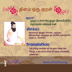 teachers day with thiruvalluavar invitation - Google Search Poets Name, Dental Business Cards, Teachers' Day, One Image, Bridal Shower Invitations, Invites, His Eyes, Inspirational Quotes, Let It Be