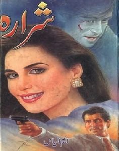 Sharara ( شرارہ اردو ناول از ایم الیاس) is written by M Ilyas and shared in the category of Urdu Novels. Fiction Novels, Romance Novels, Good Books, Books To Read, Romantic Love Stories, Great Novels, Book Names, Story Writer, Urdu Novels