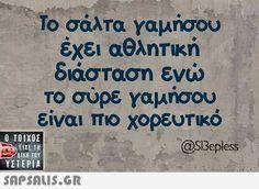 με αθλητική διάθεση πάντα... Funny Greek Quotes, Greek Memes, Funny Picture Quotes, Funny Quotes, Favorite Quotes, Best Quotes, Funny Statuses, Clever Quotes, True Words