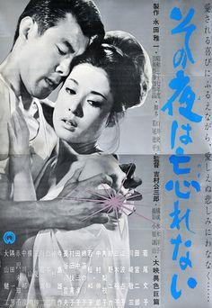 Sono yo wa wasurenai / 1962 / 86 min / Director: Kôzaburô Yoshimura / Writers: Yôko Mizuki (constructor), Kôsei Shirai (screenplay) / Cast:Ayako Wakao, Jiro Tamiya, Keizô Kawasaki