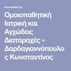 Ομοιοπαθητική Ιατρική και Αγχώδεις Διαταραχές » Δαρδαγιαννόπουλος Κωνσταντίνος
