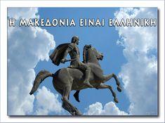 Macedonia Greece, Greek Beauty, Greek And Roman Mythology, Santorini Greece, Greece Travel, Adventure Travel, Beautiful Places, Lion Sculpture, Statue