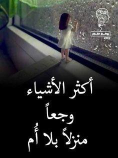 Miss U Mom, Love U Mom, Photo Quotes, Mom Quotes, Qoutes, Arabic Love Quotes, Islamic Quotes, Arabic Alphabet Letters, So True