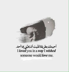 محمود درويش ... اما انا احببتك بطريقة تمنيت ان تُحِبيني انتِ  - أنتِ فقط - و لو…