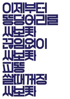 똥덩어리 - BO HUY - KIM Typo Design, Label Design, Typography Design, Branding Design, Web Design, Lettering, Typography Sketch, Typography Poster, Poster Ads