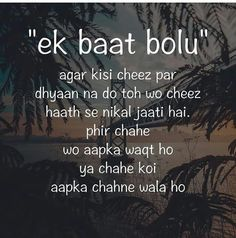 Agar kisi cheez par dhyaan na do toh wo cheez haath se nikal jaata hai phir chahe wo aapka waqt ho ya chahe koi aapka chahne wala ho Hurt Quotes, Sad Quotes, Love Quotes, Inspirational Quotes, Qoutes, Deep Words, True Words, Real Friendship Quotes, Crazy Girl Quotes