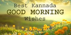 Here is Kannada Subhodaya Nudimuttugalu Images Greetings, Famous Kannada Nice Good Morning Messages, All Time Best God Good morning Photos Download, Whatsapp morning Status.