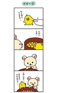 Yummy says korilakkuma Rilakkuma Wallpaper, Ducks, Bears, Kawaii, Draw, My Favorite Things, Comics, Animals, Fictional Characters