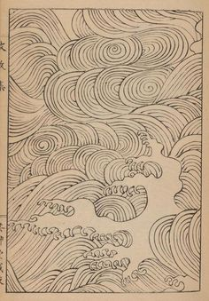 "The Internet Archive have recently released an incredible Japanese art archive featuring ripple and wave illustrations from Titled ""Hamonshū,"" the abstract, black ink drawings were originally produced by Japanese artist Mori Yuzan. Japanese Drawings, Japanese Artwork, Japanese Poster, Japanese Books, Japanese Painting, Japanese Prints, Japanese Design, Chinese Painting, Chinese Art"