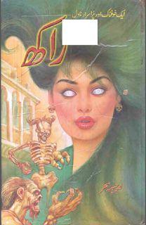 Raakh Horror Urdu Novel in PDF Download Free by Wajiha Sahar Khofnak Novels