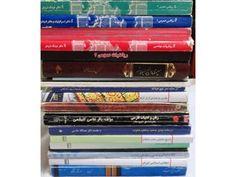 کتاب های عمومی کارشناسی