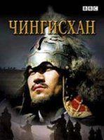 Чингисxан - Документальные фильмы