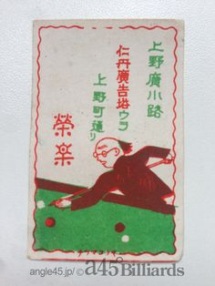 Antique match box of pool hall in Tokyo
