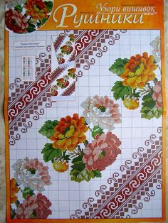 Ukrainian Cross stitch Embroidery Pattern for Gift: Towel - Rusnyk, Napkin, Tablecloth. Languages : Ukrainian. Only 1 booklets of your choice. | eBay!